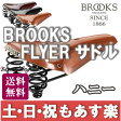 【返品保証】 ブルックス サドル Brooks FLYER フライヤー サドル ハニー 送料無料 【あす楽】 02P03Dec16 0824楽天カード分割 1201_flash