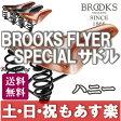 【返品保証】 ブルックス サドル Brooks FLYER SPECIAL フライヤー スペシャル サドル ハニー 送料無料 【あす楽】
