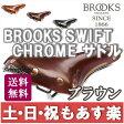 【返品保証】 ブルックス サドル Brooks SWIFT CHROME サドル ブラウン 送料無料 【あす楽】