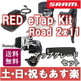 【返品保証】 SRAM スラム RED eTap Kit Road レッド イータップ キット ワイヤレス グループ セット アップグレード ロードバイク 送料無料 【あす楽】 02P03Dec16 0824楽天カード分割 1201_flash