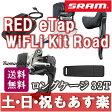 【返品保証】 SRAM スラム RED eTap WiFLi Kit Road レッド イータップ キット ワイヤレス グループ セット ロングケージ 32Tまで対応 ロードバイク 送料無料 【あす楽】