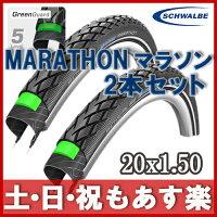 SCHWALBE(シュワルベ)MARATHONマラソン2本セット20x1.50