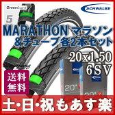 【返品保証】 シュワルベ マラソン SCHWALBE MARATHON タイヤとチューブ2本セット (20×1.50-6SV) ミニベロ 送料無料 【あす楽】