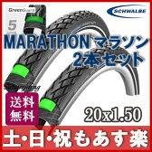 【返品保証】 シュワルベ マラソン SCHWALBE MARATHON ミニベロ 2本セット 20x1.50 【あす楽】