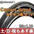 【返品保証】コンチネンタル タイヤ ミニベロ コンタクト スピード Continental Contact Speed 2本セット 20x1.10【あす楽】