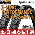 【返品保証】 コンチネンタル マウンテンバイク エックスキング Continental X-King Performance 26x2.2 マウンテンバイク タイヤ 2本セット MTB 【あす楽】 02P03Dec16 0824楽天カード分割 1201_flash