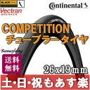 【返品保証】 コンチネンタル コンペティション Continental COMPETITION ロードバイク チューブラータイヤ 26x19mm 送料無料 【あす楽】
