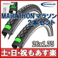 SCHWALBE(シュワルベ)MARATHONマラソン2本セット26x1.75