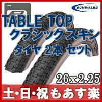 SCHWALBE(シュワルベ)TABLETOPテーブルトップフォールディングクラシックスキン2本セット26x2.25