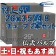 【返品保証】 ファットバイク用チューブ SCHWALBE シュワルベ 13J-SV 26×3.5/4.8 仏式 40mmバルブ 2本セット マウンテンバイク MTB 【あす楽】