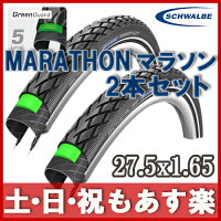 SCHWALBE(シュワルベ)MARATHONマラソン2本セット27.5x1.65
