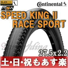 コンチネンタルマウンテンバイクスピードキングレーススポーツContinentalSpeedKingllRaceSport27.5x2.2マウンテンバイクタイヤMTB【あす楽】02P05Nov160824楽天カード分割