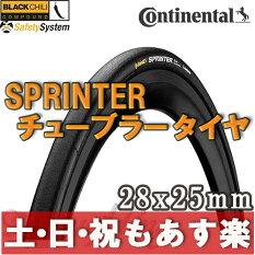 Continental(コンチネンタル)SPRINTERスプリンターチューブラータイヤ28x25mm