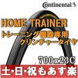 【返品保証】 コンチネンタル ホームトレーナー Continental HOME TRAINER ロードバイク タイヤ (700X23C) 【あす楽】02P03Dec16 0824楽天カード分割 1201_flash