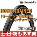 【返品保証】 コンチネンタル ホームトレーナー Contin...