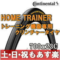 Continental(コンチネンタル)HOMETRAINERホームトレーナー(700X23C)