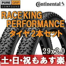 Continental(コンチネンタル)RaceKingPerformanceレースキングマウンテンバイクタイヤ2本セットMTB(29x2.0)【あす楽】P01Jul16