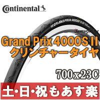 Continental(������ͥ�)GRANDPRIX4000SII�����ץ�4000S2700×23C(622)
