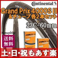 タイヤとチューブ2本セットContinental(コンチネンタル)GRANDPRIX4000SIIグランプリ4000S2700×23C-仏式60mm