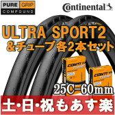 【返品保証】 コンチネンタル ウルトラスポーツ2 Continental UltraSport2 タイヤとチューブ 2本セット (700×25C-仏式60mm) ロードバイク クロスバイク 【あす楽】
