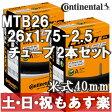 【返品保証】 コンチネンタル チューブ マウンテンバイク Continental 米式40mm MTB 26 AV 26×1.75-2.5 2本セット 【あす楽】