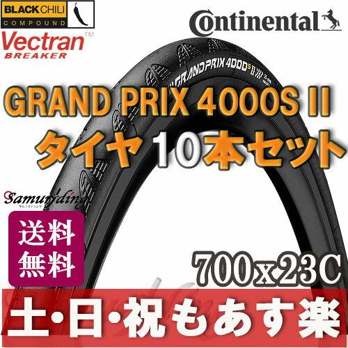 【あす楽】 グランプリ コンチネンタル 4000S II 700×25C (622) 2本セット 【返品保証】 ロードバイク 送料無料 タイヤ 4000s 2 grand prix 4000s2 Continental