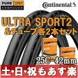 【返品保証】 コンチネンタル ウルトラスポーツ2 Continental UltraSport2 タイヤとチューブ 2本セット (700×25C-仏式42mm) ロードバイク クロスバイク 【あす楽】