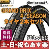 【返品保証】 コンチネンタル Continental Grand Prix 4-Season 4シーズン ロードバイク タイヤ 2本セット 700X25C 送料無料 【あす楽】 02P03Dec16 0824楽天カード分割 1201_flash