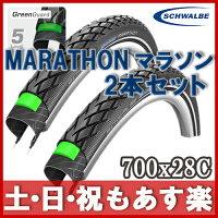 SCHWALBE(シュワルベ)MARATHONマラソン2本セット700x28c