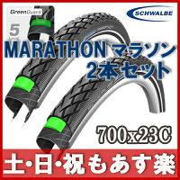 SCHWALBE(シュワルベ)MARATHONマラソン700x23c2本セット