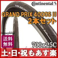 Continental(������ͥ�)GRANDPRIX4000SII�����ץ�4000S2700×25C(622)2�ܥ��å�