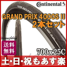 Continental(コンチネンタル)GRANDPRIX4000SIIグランプリ4000S2700×25C(622)2本セット