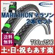 【返品保証】 シュワルベ マラソン SCHWALBE MARATHON ロードバイク タイヤ 2本セット 700x25c クロスバイク 送料無料 【あす楽】