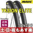 【返品保証】 ロードバイク タイヤ ロードバイク MAVIC マビック YKSION ELITE イクシオン エリート 2本セット 700x25c 送料無料 【あす楽】