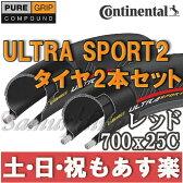 【返品保証】 コンチネンタル ウルトラスポーツ2 Continental UltraSport2 レッド 2本セット ロードバイク タイヤ 700×25C(622) 【あす楽】02P03Dec16 0824楽天カード分割 1201_flash