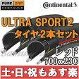 【返品保証】 コンチネンタル ウルトラスポーツ2 Continental UltraSport2 レッド 2本セット ロードバイク タイヤ 700×23C(622) 【あす楽】