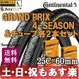 【返品保証】 コンチネンタル Continental Grand Prix 4-Season 4シーズン ロードバイク タイヤとチューブ 2本セット (700×25C-仏式60mm)  送料無料 【あす楽】 02P03Dec16 0824楽天カード分割 1201_flash