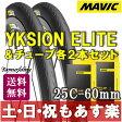 【返品保証】 ロードバイク タイヤ ロードバイク MAVIC マビック YKSION ELITE イクシオン エリート タイヤとチューブ 2本セット 700x25c 仏式60mm 送料無料 【あす楽】