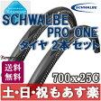 【返品保証】 Schwalbe PRO ONE シュワルベ プロワン チューブレス ロードバイク タイヤ 700x25C 2本セット 送料無料【あす楽】