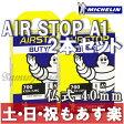 【返品保証】 ミシュラン チューブ ロードバイク Michelin 仏式40mm AIR STOP A1 700X18/25C 2本セット 【あす楽】02P03Dec16 0824楽天カード分割