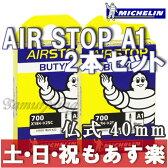 【返品保証】 ミシュラン チューブ ロードバイク Michelin 仏式40mm AIR STOP A1 700X18/25C 2本セット 【あす楽】