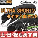 【返品保証】 コンチネンタル ウルトラ スポーツ Continental Ultra Sport 2 グリーン タイヤ 2本セット ロードバイク ピスト 700×23C(622) 【あす楽】