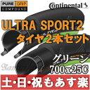 【返品保証】 コンチネンタル ウルトラ スポーツ Continental Ultra Sport 2 グリーン タイヤ 2本セット ロードバイク ピスト 700×25C(622) 【あす楽】