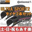 【返品保証】 コンチネンタル ウルトラスポーツ2 Continental UltraSport2 ピンク タイヤ 2本セット ロードバイク ピスト 700×25C(622) 【あす楽】