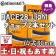 【返品保証】 コンチネンタル 軽量チューブ ロードバイク Continental 仏式60mm Race28 Light SV 700×20-25C 2本セット 【クリックポスト164円】【あす楽】