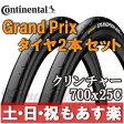【返品保証】 コンチネンタル タイヤ GRAND PRIX Continental 700x25C 2本セット クリンチャー ロード ピスト 【あす楽】