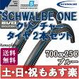 【返品保証】 SCHWALBE シュワルベ ONE フォールディングタイヤ 2本セット クリンチャー 700x25C ブルーストライプ ロードバイク ピスト【あす楽】