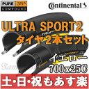 【返品保証】 コンチネンタル ウルトラ スポーツ Continental Ultra Sport 2 イエロー タイヤ 2本セット ロードバイク ピスト 700×25C(622) 【あす楽】
