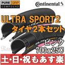 【返品保証】 コンチネンタル ウルトラ スポーツ Continental Ultra Sport 2 ピンク タイヤ 2本セット ロードバイク ピスト 700×25C(622) 【あす楽】