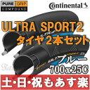【返品保証】 コンチネンタル ウルトラ スポーツ Continental Ultra Sport 2 ブルー 2本セット ロードバイク タイヤ 700×25C(622) 【あす楽】